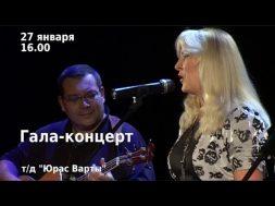 """XVI Международный слёт бардов """"Татьянин день"""" 2018 год"""