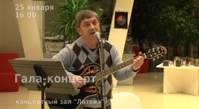 """В Вентспилсе состоится XVIII Международный слёт бардов """"Татьянин день»"""