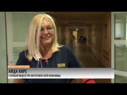 Международный день медсестры в Вентспилсе!